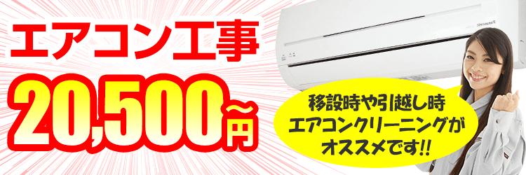 エアコン工事 20,500円~ 完全事前見積もり安心料金!