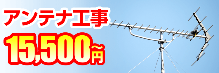アンテナ工事新規取り付けが15,500円~