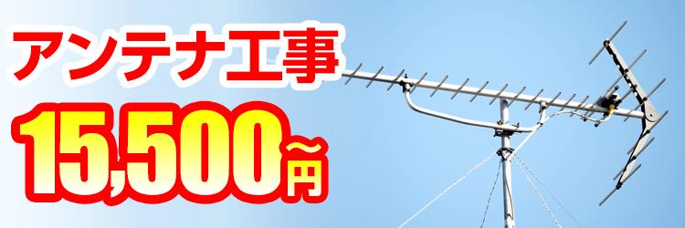アンテナ設置・修理8,500円~