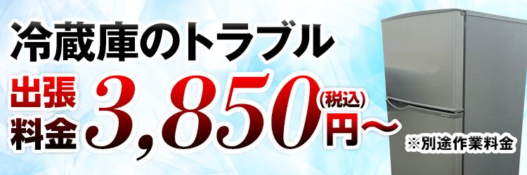 冷蔵庫のトラブル3,850円~