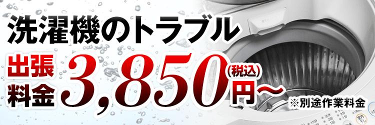 洗濯機のトラブル3,850円~